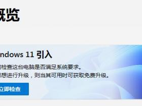 检查你的设备能否升级windows11