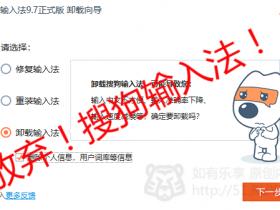 如何迁移搜狗输入法词库到Win10微软拼音?