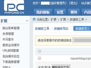 如何在服务器文件中查看phpcms v9程序版本及更新日期