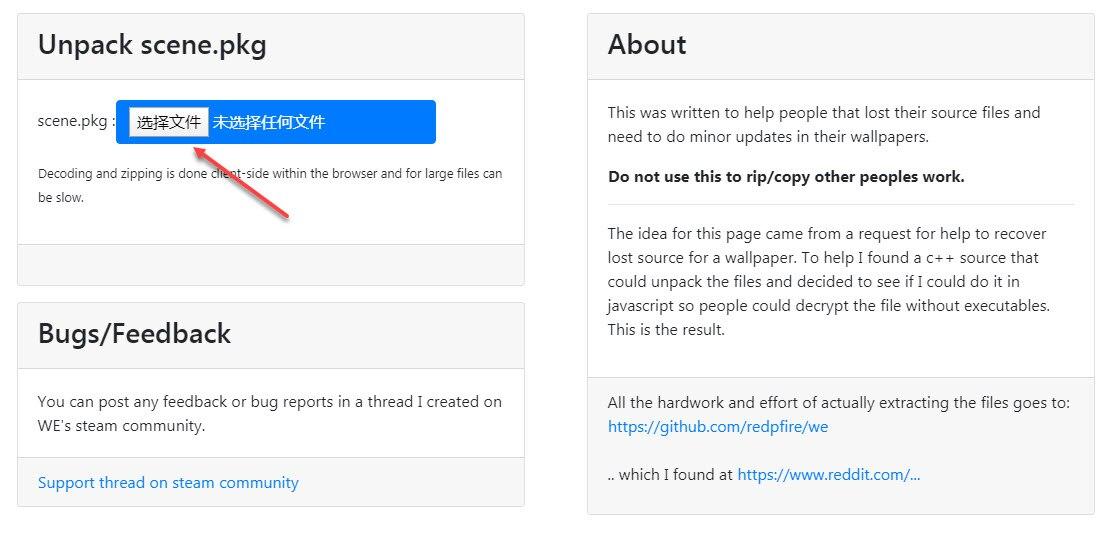 简单方法提取Wallpaper Engine订阅中的图片和视频,打开scene.pkg文件压缩包