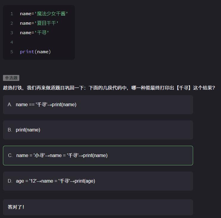 [简单学Python] 通过一个小游戏完成Python入门[2]变量和赋值
