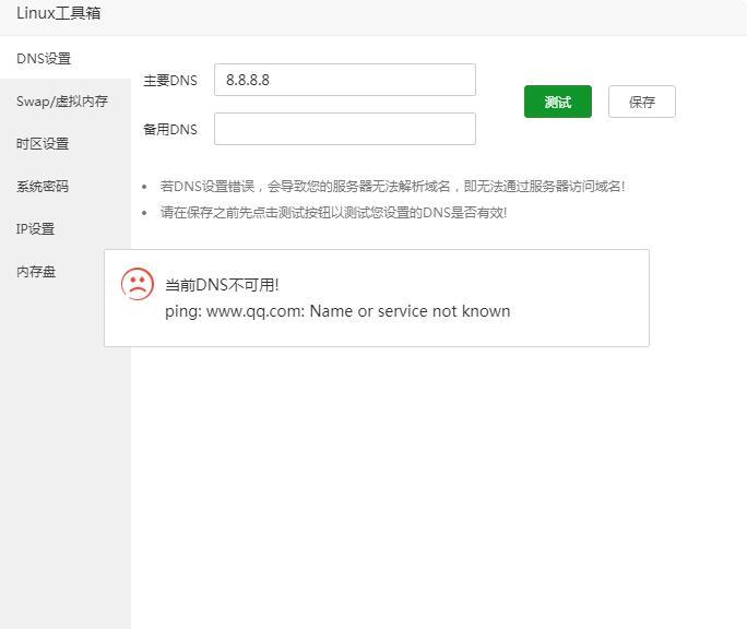 WP首页打不开?却还可以登陆后台?可能是DNS服务器不可用!