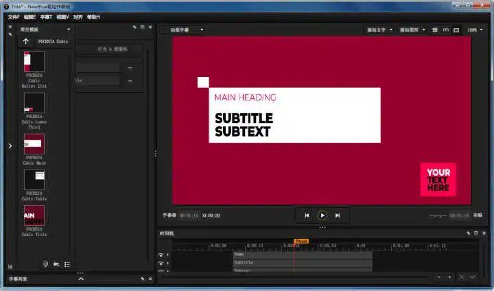 如何给视频加字幕,剪辑大神必备的字幕神器!