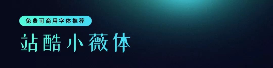 无版权可商用的中文字体有哪些?一文汇总!