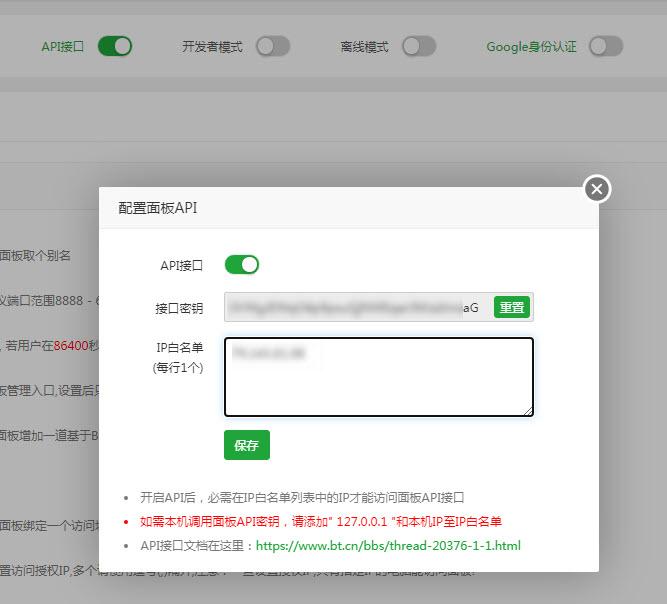 (2020年最新方法)如何快速迁移网站?使用宝塔一键迁移转移网站数据详细教程