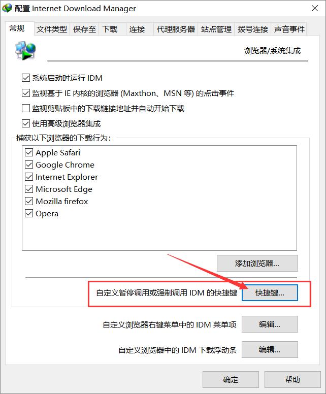 """IDM下载器下载时弹出""""一些网站不允许请求一个文件两次""""的提示,该怎么办?"""